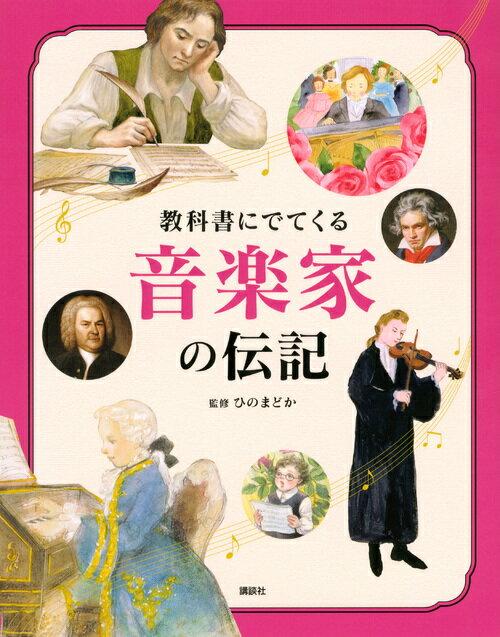 教科書にでてくる 音楽家の伝記 [ ひの まどか ]