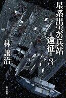 星系出雲の兵站ー遠征ー 3
