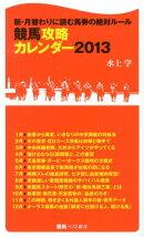 競馬攻略カレンダー(2013)