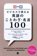 ビジネスで使える英語のことわざ・名言100