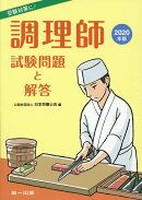 調理師試験問題と解答(2020年版)
