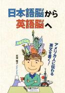 日本語脳から英語脳へ