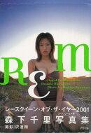 【バーゲン本】森下千里写真集REM〜Rapid Eye Movement