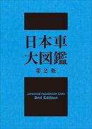 日本車大図鑑 第2版
