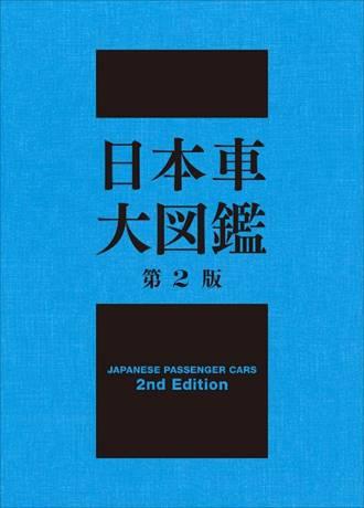 日本車大図鑑 第2版 [ 菊池憲司 ]