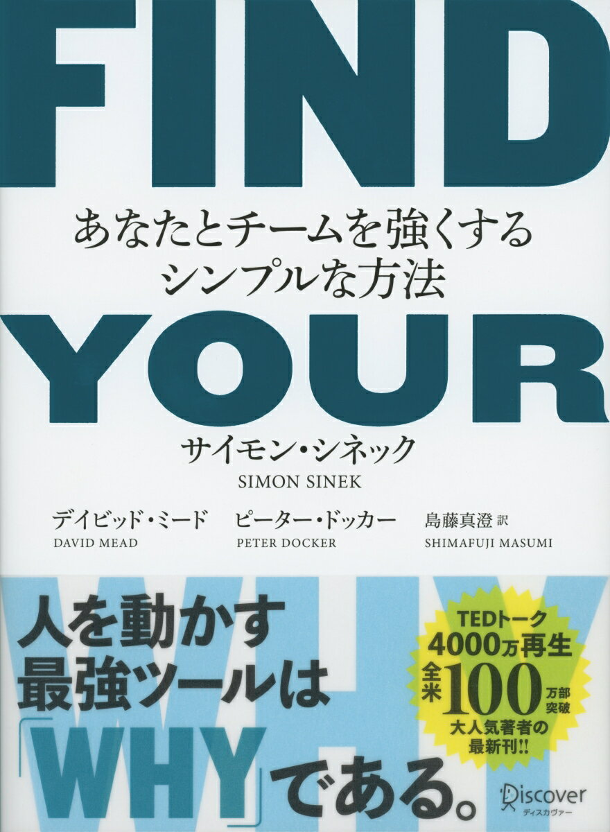 FIND YOUR WHY あなたとチームを強くするシンプルな方法 [ サイモン・シネック ]