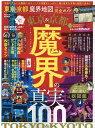 東京&京都魔界地図完全ガイド (100%ムックシリーズ 完全ガイドシリーズ MONOQLO特)