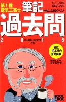 ぜんぶ解くべし!第1種電気工事士筆記過去問(2015)