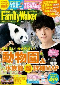 関西FamilyWalker 2018-19秋冬号 ウォーカームック