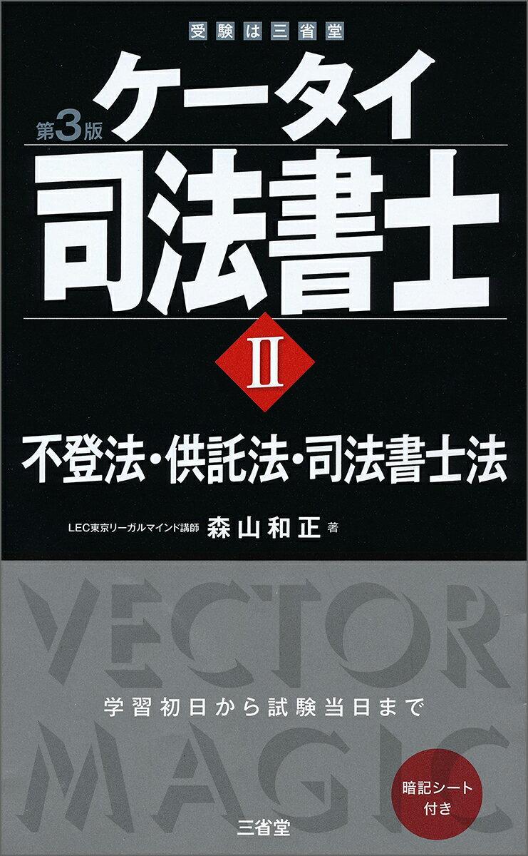 ケータイ司法書士2 第3版 不登法・供託法・司法書士法 [ 森山 和正 ]