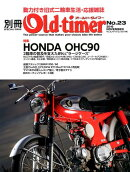 別冊Old-timer(no.23(2016 NOVE)