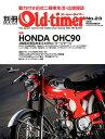 別冊Old-timer(no.23(2016 NOVE) ホンダ横置きOHC90 (ヤエスメディアムック)