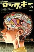 【謝恩価格本】ロック&キー(vol.01)