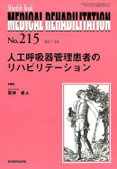 MEDICAL REHABILITATION(No.215(2017.10))