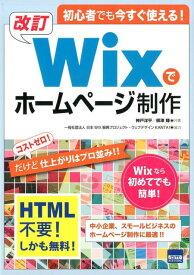 初心者でも今すぐ使える!改訂Wixでホームページ制作 [ 神戸洋平 ]