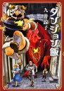ダンジョン飯 4巻 (ビームコミックス) [ 九井 諒子 ]