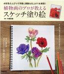 植物画のプロが教えるスケッチ塗り絵