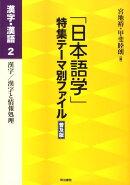 「日本語学」特集テーマ別ファイル(漢字・漢語 2)普及版