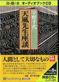天風先生座談 [耳で聴く本オーディオブックCD] (<CD>) [ 宇野千代 ]