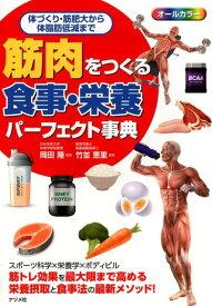 筋肉をつくる 食事・栄養パーフェクト事典 [ 岡田隆 ]