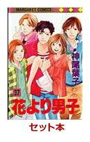 花より男子(新書版) 全37巻セット