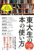 【バーゲン本】東大生の本の使い方