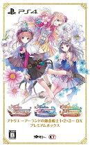 アトリエ 〜アーランドの錬金術士1・2・3〜 DX プレミアムボックス PS4版