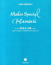 Maki's Special Hawaii HIGH&LOW [ マキ・コニクソン ]