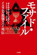 モサド・ファイル