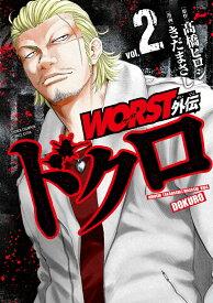WORST外伝 ドクロ(2) (少年チャンピオン・コミックス・エクストラ) [ 高橋ヒロシ ]