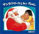 サンタクロース クリスマス