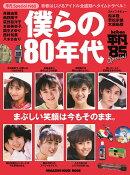 平凡Special 1985 僕らの80年代