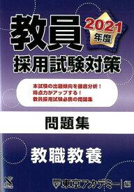 教員採用試験対策問題集(2021年度) 教職教養 (オープンセサミシリーズ) [ 東京アカデミー ]
