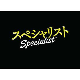 ドラマスペシャル 「スペシャリスト2&3」 ダブルパック [ 草ナギ剛 ]