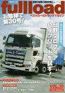 ベストカーのトラックマガジンfullload VOL.30