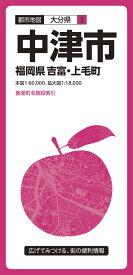 中津市3版 福岡県吉富・上毛町 (都市地図)
