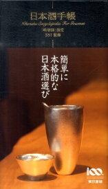 日本酒手帳 「〔キキ〕酒師」認定 [ 日本酒サービス研究会・酒匠研究会連合会 ]