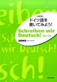 ドイツ語を書いてみよう!改訂版 [ 清野智昭 ]