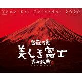 富嶽万象美しき富士カレンダー(2020) ([カレンダー])