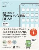 絶対に挫折しないiPhoneアプリ開発「超」入門 第6版 【Swift 4 & iOS 11】完全対応