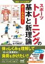 運動・からだ図解 スポーツトレーニングの基本と新理論 [ 佐久間 和彦 ]