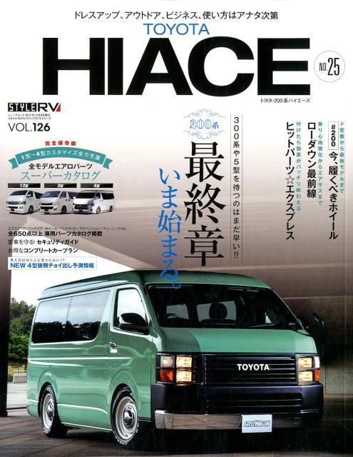 トヨタハイエース(NO.25) STYLE RV (ニューズムック RVドレスアップガイドシリーズ VOL.12)