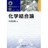 化学結合論 (物理化学入門シリーズ)