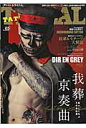 TATTOO TRIBAL(vol.65) Taking care of business!ストリート・ (富士美ムック)