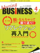 Nursing BUSiNESS(vol.12 no.4(201)