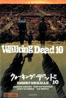 ウォーキング・デッド(10)
