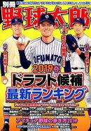 別冊野球太郎(2019春)