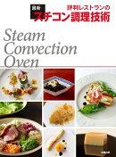 評判レストランの最新スチコン調理技術