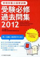 管理栄養士国家試験受験必修過去問集(2012)