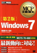 Windows 7第2版